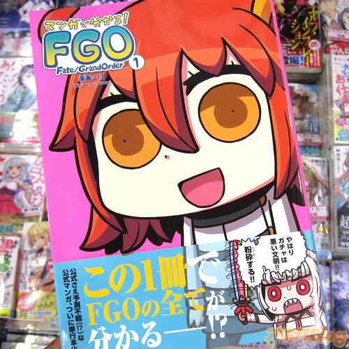リヨ氏の「マンガで分かる!Fate/GrandOrder」1巻