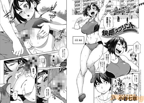 小春七草「快感スプリント」