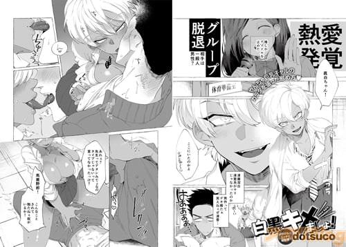 dotsuco「白黒キメましょ!」