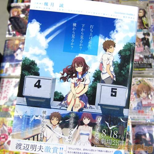 楓月誠氏のコミカライズ版「打ち上げ花火、下から見るか?横から見るか?」1巻