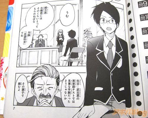 「先日…武元君の英単語テストでは見事な手腕だったそうじゃないか。その調子で頼むよ」