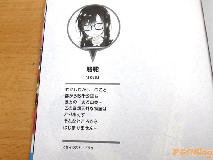 漫画版 喜欢本大爷的竟然就你一个/俺を好きなのはお前だけかよ第1卷「我、在跟踪你啦」 - ACG17.COM