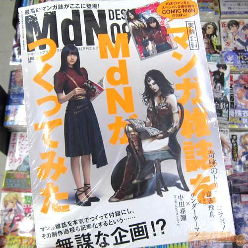 「月刊MdN」2017年9月号
