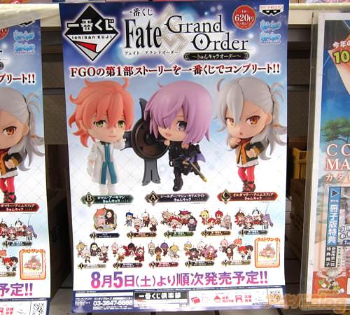 「一番くじ Fate/Grand Order〜きゅんキャラオーダー〜」