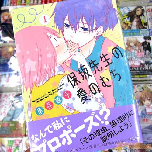 車谷晴子氏のコミックス「保坂先生の愛のむち」1巻