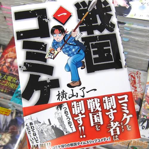 横山了一氏の「戦国コミケ」1巻