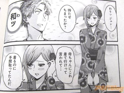 「わりぃ、ジュン…待たせちまったか?」 「(和ッ)」