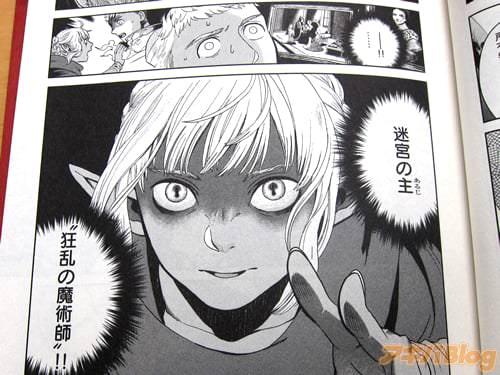 """「(迷宮の主 """"狂乱の魔術師""""!!)」"""