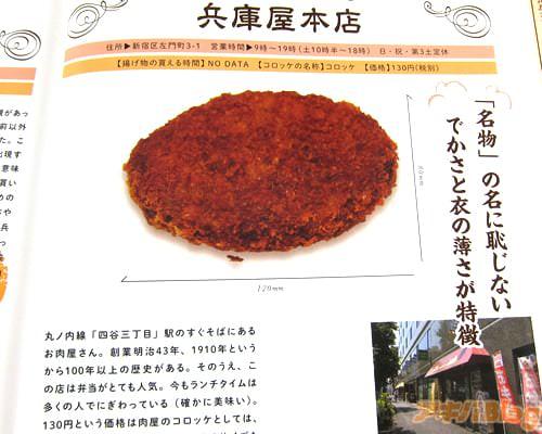 兵庫屋本店(新宿区左門町)