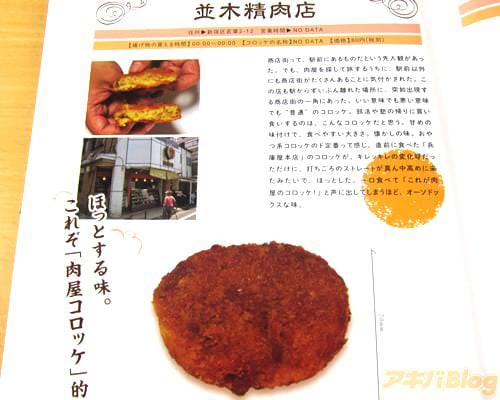 並木精肉店(新宿区若葉)