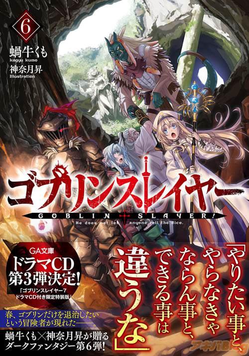 「ゴブリンスレイヤー」6巻ドラマCD付き限定版