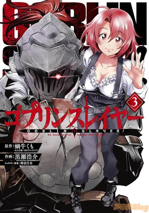 コミックス「ゴブリンスレイヤー」3巻