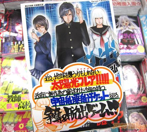 湯川義弘氏のコミックス「地球脱出 〜カルネアデスの絆〜」1巻