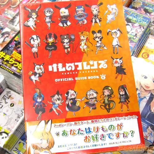 「けものフレンズ BD付オフィシャルガイドブック」最終6巻