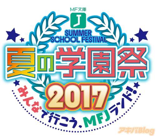 MF文庫J「夏の学園祭2017」