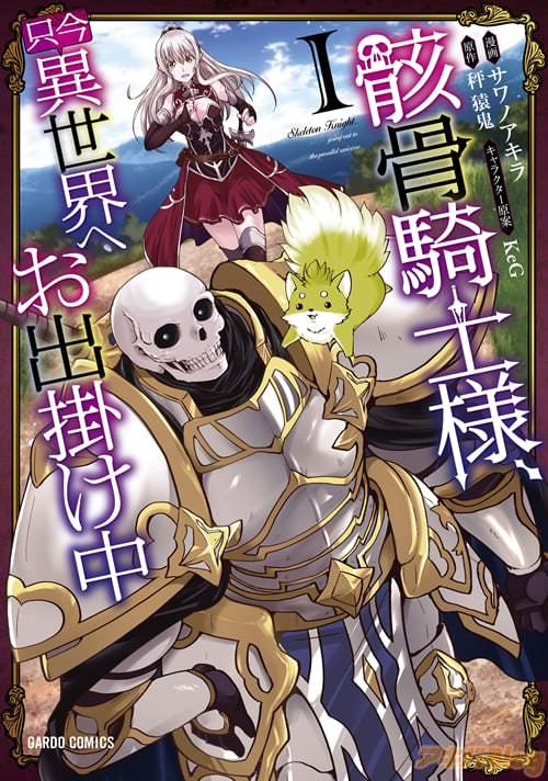 著:サワノアキラ 原作:秤猿鬼 キャラクター原案:KeG「骸骨騎士、只今異世界へお出掛け中I」