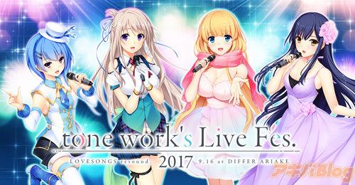 「tone work's Live Fes.2017」