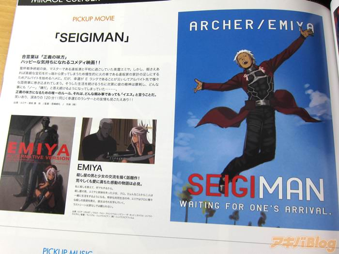 流行杂志风格的FGO同人志「将FGO角色们的休闲搭配装,以流行杂志的风格介绍!」 - ACG17.COM