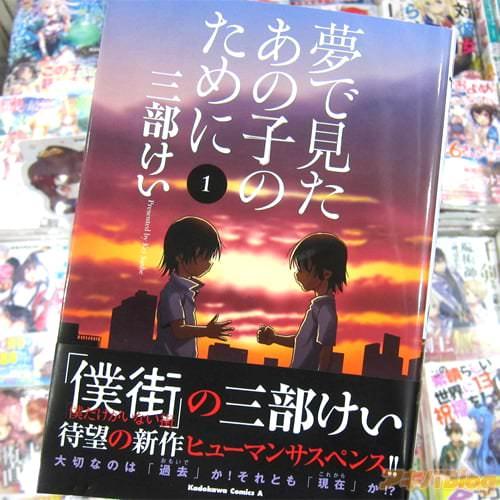 三部けい氏の新作コミックス「夢で見たあの子のために」1巻