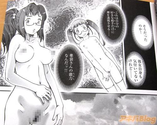 「(これは自分の好きな相手だけに裸を透視させる——藥袋さんの能力なんだッ!!)」