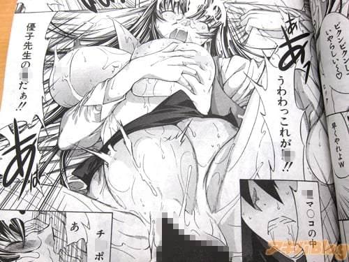鬼ノ仁 新人女教師 新條優子 第9話 「うわわっ、これが◯!優子先生の◯だぁ!」 「ぁあっ、あは」