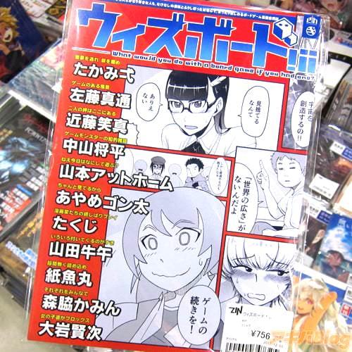 サークルein(たかみ弌氏)主催のゲームマーケット2017秋新刊・ボードゲーム漫画合同誌「ウィズボード!ii」