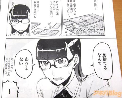 森脇かみん氏「プレイスタイルとボードゲーム -花と青春と盤上遊戯-」
