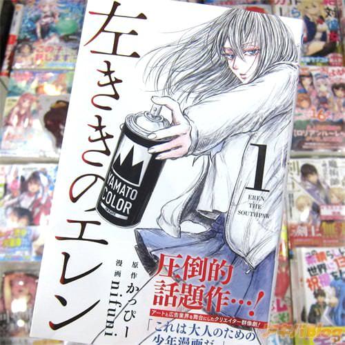 原作:かっぴー氏&漫画:nifuni氏のコミックス「左ききのエレン」1巻