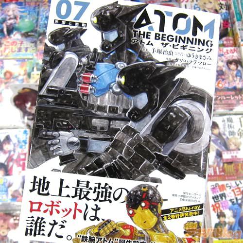 鉄腕アトムスピンオフ漫画「アトム ザ・ビギニング」7巻