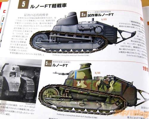 ルノーFT軽戦車「最初の近代的戦車」