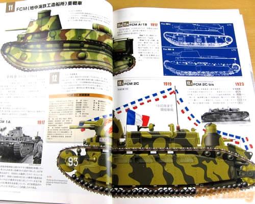 FCM(地中海鉄工造船所)重戦車 右下:FCM 2C 突破戦車「軍事パレード用の装飾を施されている」