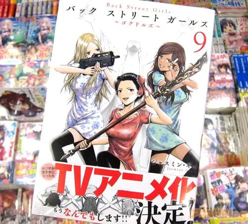 ジャスミン・ギュ氏のコミックス「Back Street Girls」9巻