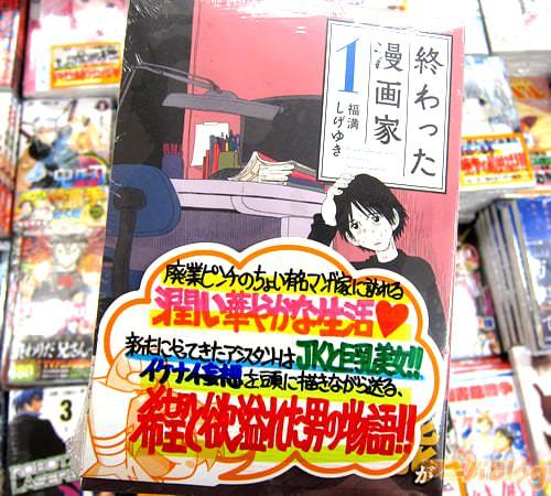 福満しげゆき「終わった漫画家」1巻