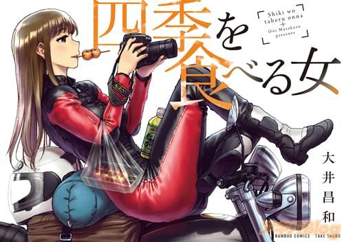 大井昌和「四季を食べる女」