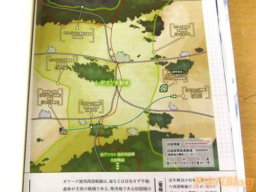 「《ギアーデ連邦》西部戦線 戦域図」