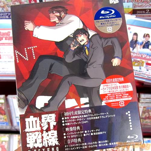 TVアニメ「血界戦線 & BEYOND」BD1巻