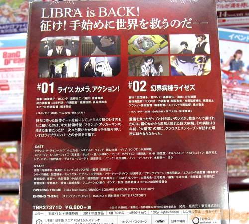 「LIBRA is BACK! 征け!手始めに世界を救うのだ——」
