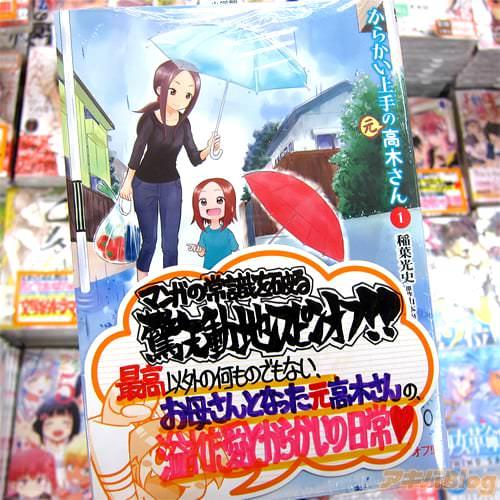稲葉光史氏のスピンオフ「からかい上手の(元)高木さん」1巻