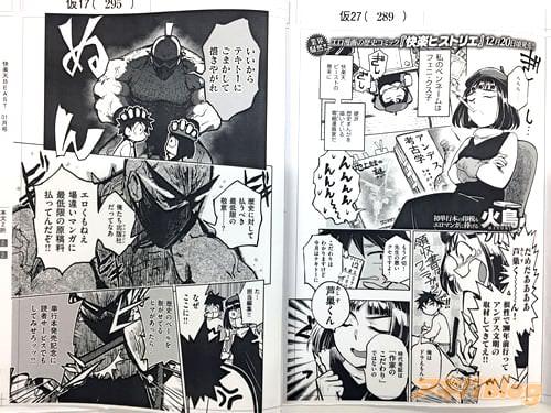 火鳥「快楽ヒストリエ-現代編-」