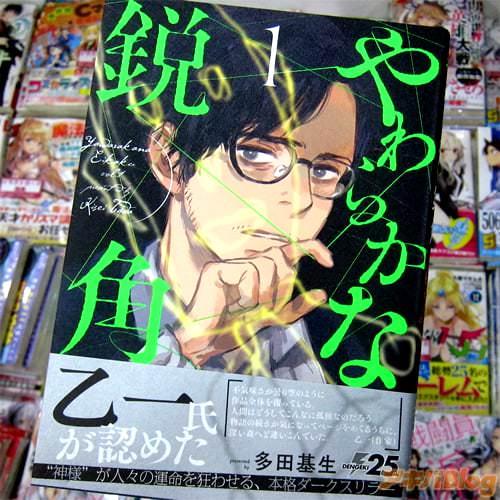 多田基生氏のコミックス「やわらかな鋭角」1巻