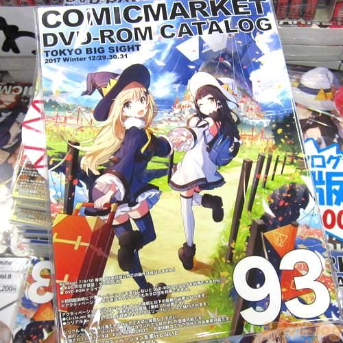 2017年冬コミ・コミックマーケット93のDVD-ROM版カタログ