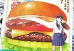 原作:花形怜 漫画:才谷ウメタロウ「本日のバーガー」7巻