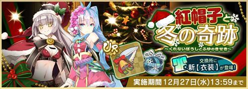 菊一文字則宗、江雪左文字の衣装は、現在開催中のイベントでドロップする「結晶のボタン」を集め交換することで入手できます