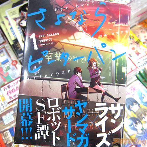 坂野杏梨氏のコミックス「さよならピーターパン」1巻