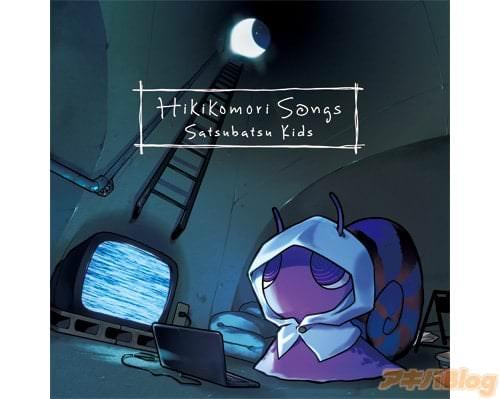 Satsubatsu Kids「Hikikomori Songs」