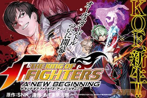 原作:SNK 漫画:あずま京太郎「THE KING OF FIGHTERS 〜A NEW BEGINNING〜」