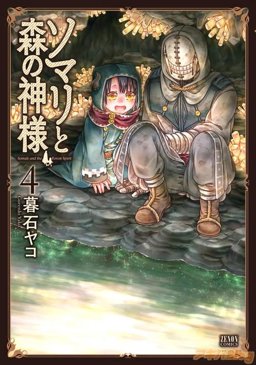 暮石ヤコ「ソマリと森の神様」第4巻