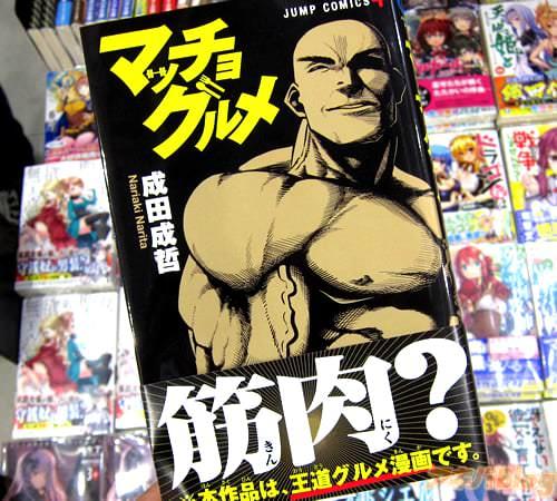 成田成哲の筋肉xグルメ漫画「マッチョグルメ」