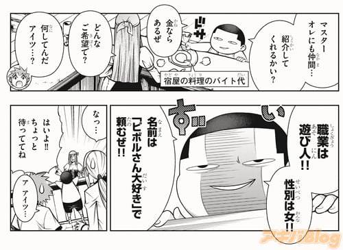 """「職業は遊び人!! 性別は女!! 名前は""""ピボルさん大好き""""で頼むぜ!!」"""
