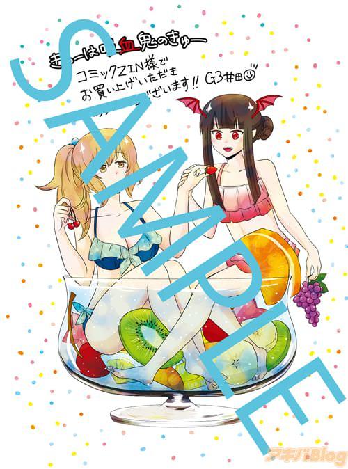 COMIC ZIN様 特典:描き下ろしイラストカード